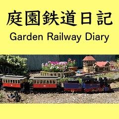 庭園鉄道日記LOGO